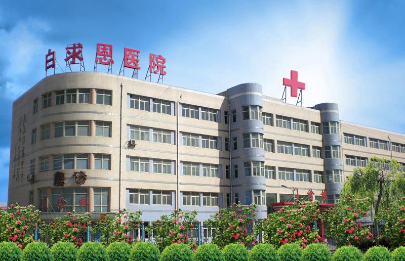 石家庄白求恩医院